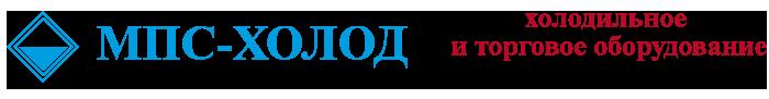 МПС-ХОЛОД